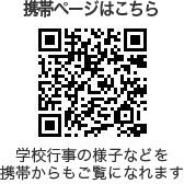 http://scwww.edi.akashi.hyogo.jp/~jr_okra/mobile.php 学校行事の様子などを携帯からもご覧になれます