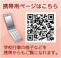 http://scwww.edi.akashi.hyogo.jp/~jr_tkok/mobile.php 学校行事の様子などを携帯からもご覧になれます