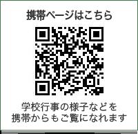 http://scwww.edi.akashi.hyogo.jp/~jr_uoze/mobile.php 学校行事の様子などを携帯からもご覧になれます